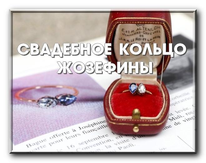 свадебное кольцо жозефины (660x522, 211Kb)