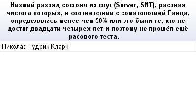 mail_87996904_Nizsij-razrad-sostoal-iz-slug-Server-SNT-rasovaa-cistota-kotoryh-v-sootvetstvii-s-somatologiej-Lanca-opredelalas-menee-cem-50_-ili-eto-byli-te-kto-ne-dostig-dvadcati-cetyreh-let-i-poeto (400x209, 11Kb)