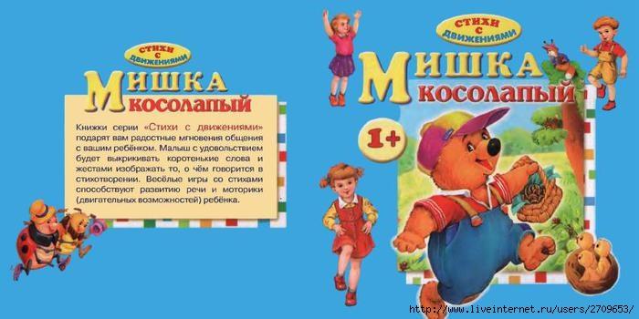 64593628_1285660394_Mishka_1 (700x350, 130Kb)
