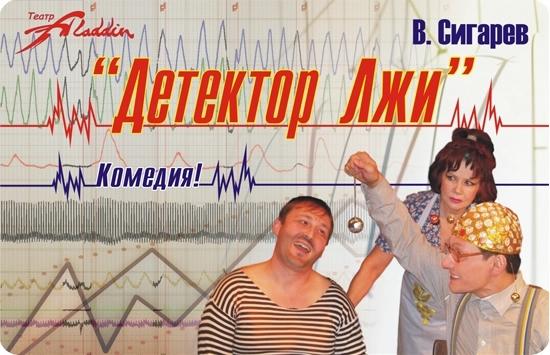 Василий Сигарев «Детектор лжи» (550x355, 197Kb)