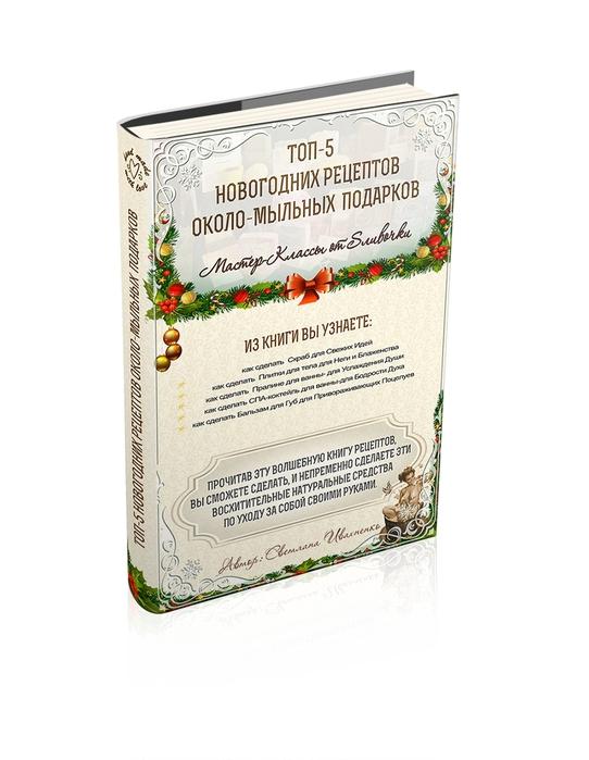 ТОП-5 рецептов (542x700, 161Kb)
