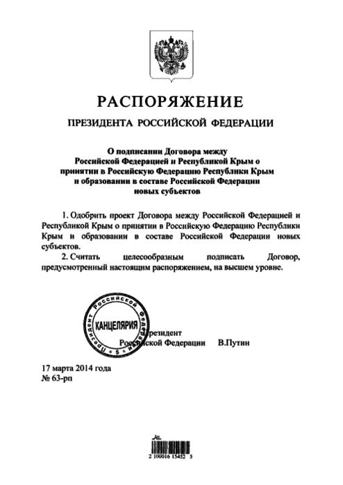 03 Принятие_Крыма_в_Российскую_Федерацию (494x700, 42Kb)