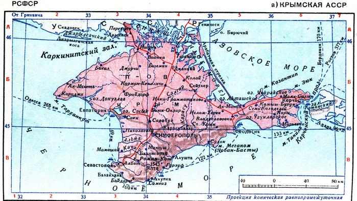 05 -Crimea_1938 (700x395, 499Kb)