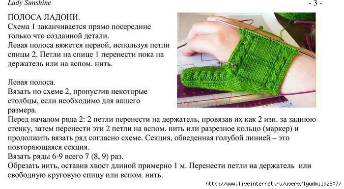 Как научиться вязать перчатки крючком