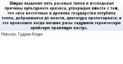 mail_88043309_Smude-vydelil-pat-rasovyh-tipov-i-issledoval-priciny-kulturnogo-krizisa-utverzdaa-vmeste-s-tem-cto-_vse-vostocnye-i-drevnie-gosudarstva-pogubila-tolpa-dobravsaasa-do-vlasti-diktatura-pr (400x209, 14Kb)