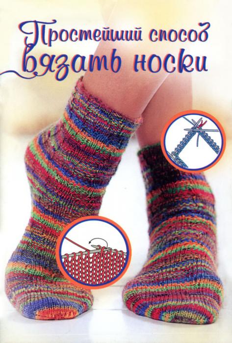 скачать бесплатно книгу вязание носков