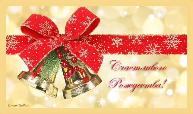 Merry_Christmas (3) (640x378, 102Kb)
