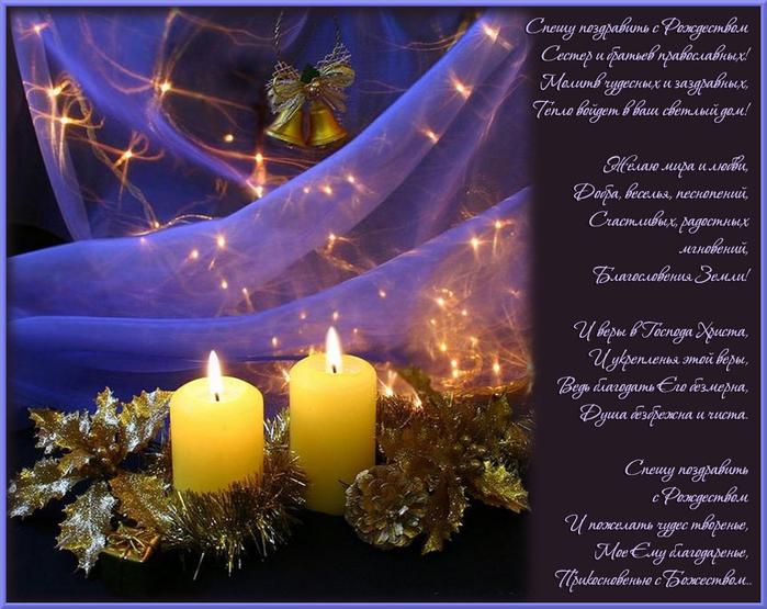 Поздравления рождеством христовым в 2015 году друзьям