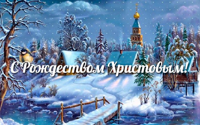 Рождество1 (700x437, 448Kb)