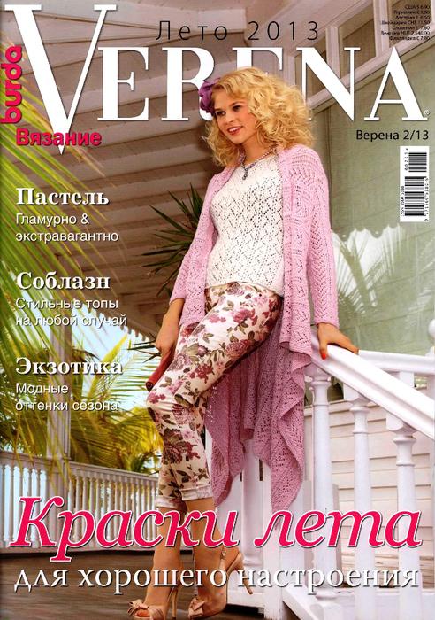 Verena_2013_02_1 (492x700, 509Kb)
