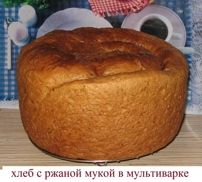 Домашний хлеб  128 рецептов с фото Как испечь хлеб в