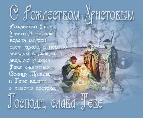 Поздравления с рождеством для верующих