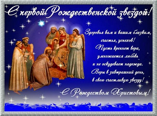 С рождеством поздравление проза