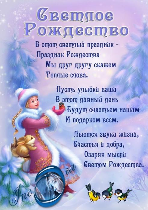 Поздравление с рождеством дети