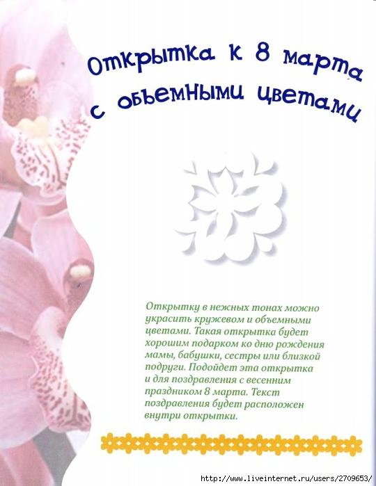 Текст на открытке в цветах 78