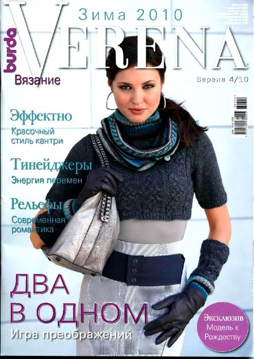 Verena_2010#04_1 (495x700, 379Kb)