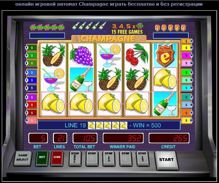 Игровые автоматы играть бесплатно новейшие бонус игровые автоматы