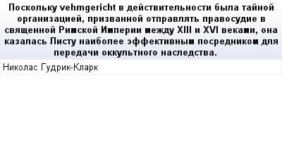 mail_87379495_Poskolku-vehmgericht-v-dejstvitelnosti-byla-tajnoj-organizaciej-prizvannoj-otpravlat-pravosudie-v-svasennoj-Rimskoj-Imperii-mezdu-XIII-i-XVI-vekami-ona-kazalas-Listu-naibolee-effektivny (400x209, 13Kb)