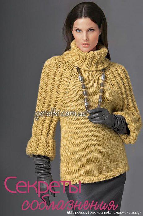 свитерр1 (462x700, 179Kb)