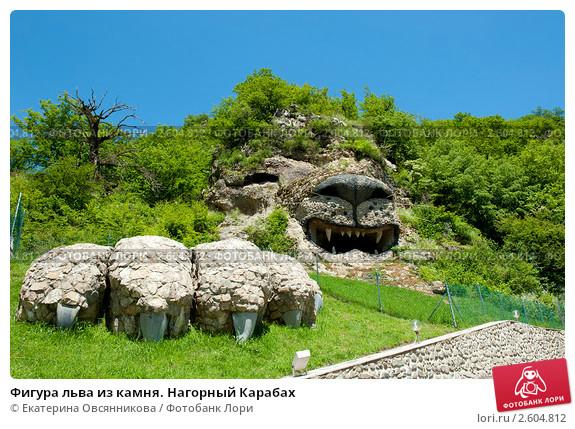 figura-lva-iz-kamnya-nagornyi-karabah-0002604812-preview (575x429, 367Kb)