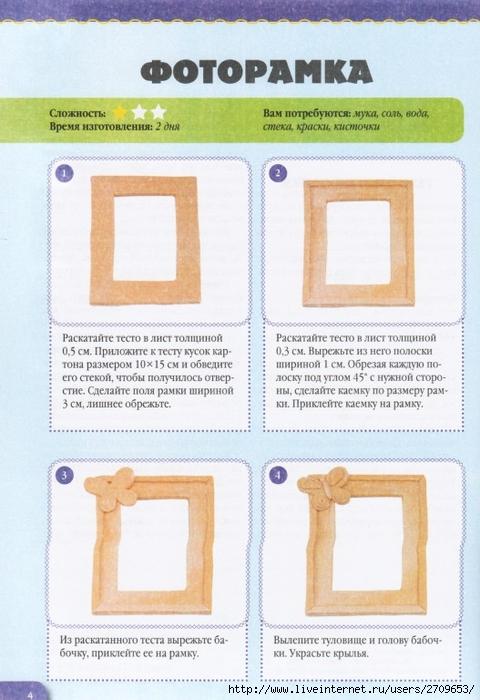 Podelki_iz_solenogo_testa.page05 (480x700, 241Kb)