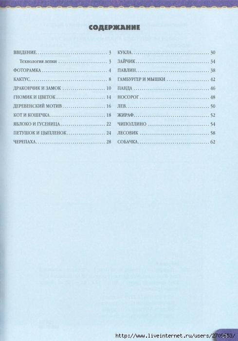 Podelki_iz_solenogo_testa.page64 (489x700, 193Kb)