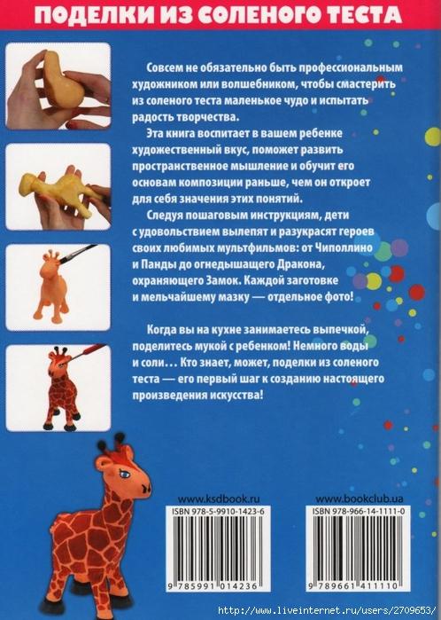 Podelki_iz_solenogo_testa.page66 (498x700, 309Kb)