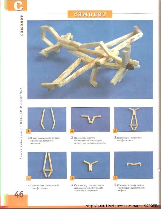 Самолеты из бумаги своими руками без клея