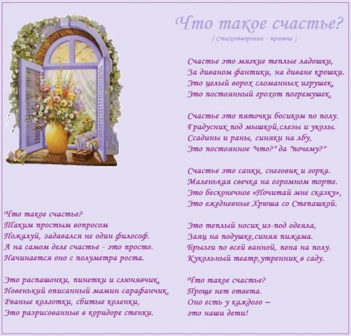 Поздравления для мамы что такое счастье 7