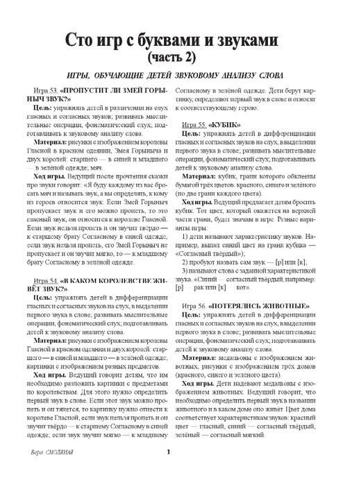 100 igr s bukvami i slovami (part 2)-1 (494x700, 198Kb)