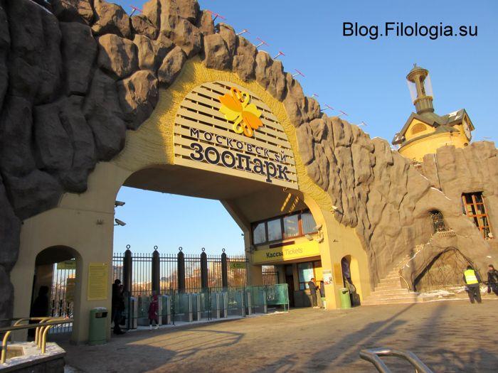 Вход в зоопарк. Москва (700x525, 68Kb)