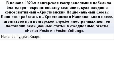 mail_88188535_V-nacale-1920-h-vengerskaa-kontrrevoluecia-pobedila-blagodara-pokrovitelstvu-koalicii-kuda-vhodil-i-konservativnyj-_Hristianskij-Nacionalnyj-Souez_-Lanc-stal-rabotat-v-_Hristianskom-Na (400x209, 16Kb)