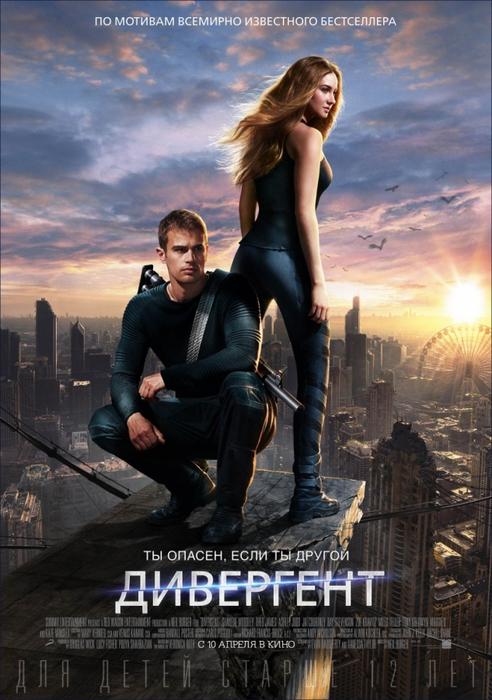 3587765_Divergent (492x700, 267Kb)
