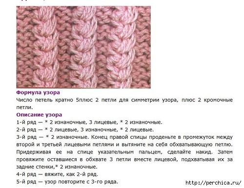 Вязание на спицах рисунок колосок