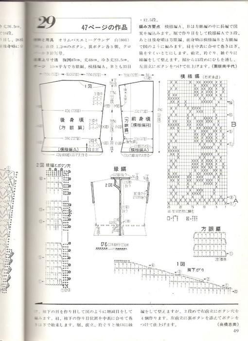 b0bbe6efd6a4 (510x700, 246Kb)
