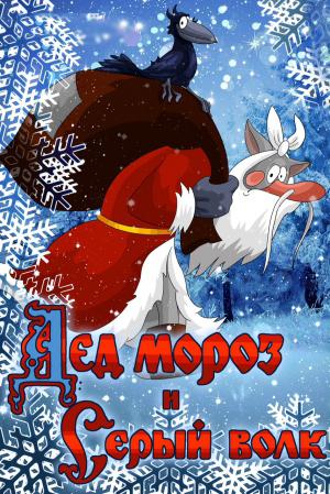 5651128_Ded_Moroz_i_serii_volk_poster (300x449, 233Kb)