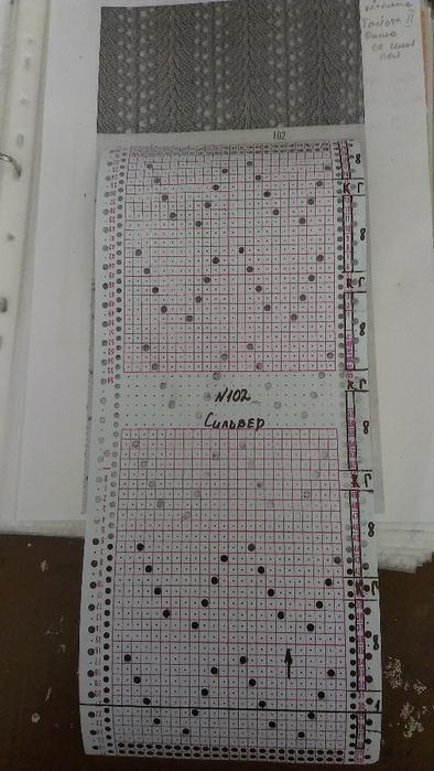 № 102 перфокарта Сильвер (394x700, 333Kb)