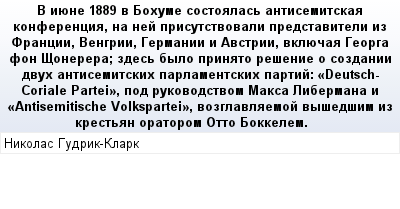 mail_88270319_V-iuene-1889-v-Bohume-sostoalas-antisemitskaa-konferencia-na-nej-prisutstvovali-predstaviteli-iz-Francii-Vengrii-Germanii-i-Avstrii-vkluecaa-Georga-fon-Sonerera_-zdes-bylo-prinato-resen (400x209, 19Kb)