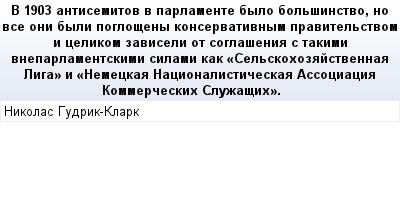 mail_88271146_V-1903-antisemitov-v-parlamente-bylo-bolsinstvo-no-vse-oni-byli-pogloseny-konservativnym-pravitelstvom-i-celikom-zaviseli-ot-soglasenia-s-takimi-vneparlamentskimi-silami-kak-_Selskohoza (400x209, 13Kb)