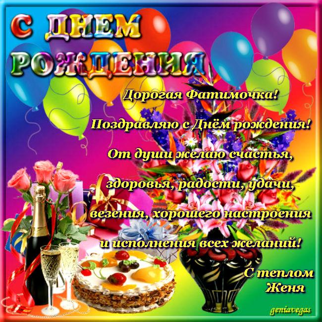 Фатима с днем рождения тебя красивое поздравление