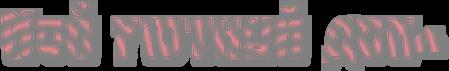 5155516_4maf_ru_pisec_2015_01_11_204540 (449x71, 90Kb)