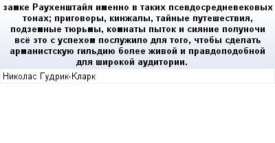 mail_87386730_zamke-Rauhenstaja-imenno-v-takih-psevdosrednevekovyh-tonah_-prigovory-kinzaly-tajnye-putesestvia-podzemnye-tuermy-komnaty-pytok-i-sianie-polunoci-vse-eto-s-uspehom-posluzilo-dla-togo-ct (400x209, 14Kb)