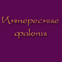 interesnye_fakty (200x200, 29Kb)