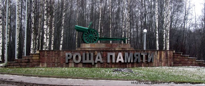 Кингисепп (Ям). Романовский парк /1419103717_kingisepp_Park01 (700x295, 170Kb)
