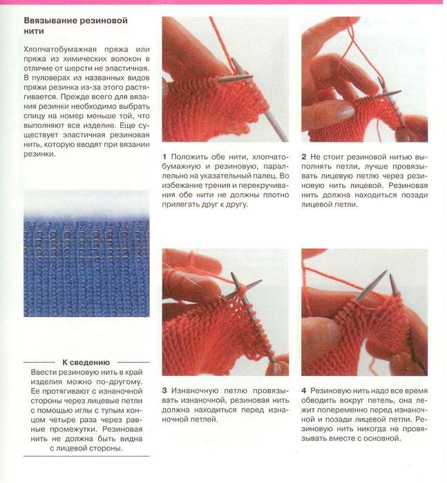 Как сделать английскую резинку - Svbur.ru