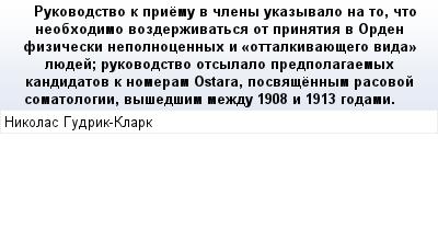 mail_88335022_Rukovodstvo-k-priemu-v-cleny-ukazyvalo-na-to-cto-neobhodimo-vozderzivatsa-ot-prinatia-v-Orden-fiziceski-nepolnocennyh-i-_ottalkivauesego-vida_-luedej_-rukovodstvo-otsylalo-predpolagaemy (400x209, 15Kb)