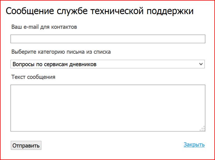 1863153_Soobshenie_slyjbe_tehnicheskoi_podderjki (700x522, 59Kb)