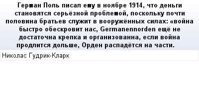 mail_88371886_German-Pol-pisal-emu-v-noabre-1914-cto-dengi-stanovatsa-sereznoj-problemoj-poskolku-pocti-polovina-bratev-sluzit-v-vooruzennyh-silah_-_vojna-bystro-obeskrovit-nas-Germanennorden-ese-ne- (400x209, 14Kb)