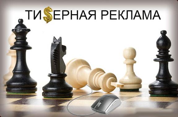 96471369_tizernayareklama (575x379, 74Kb)