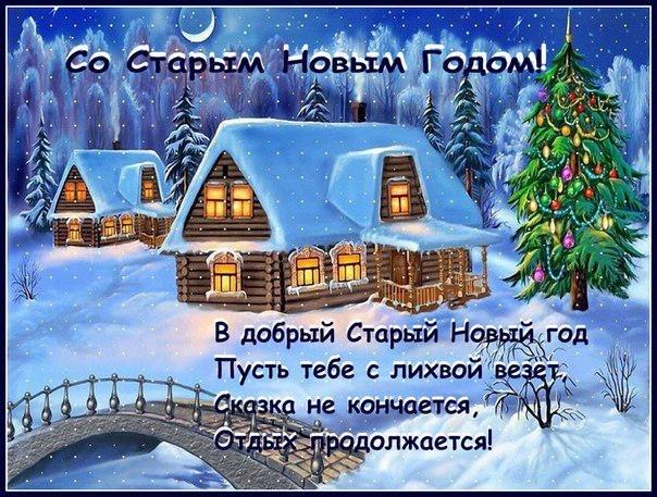 Скачать открытка на старый новый год
